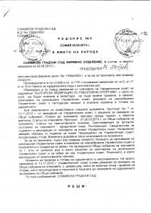 СЪДЕБНО_РЕШЕНИЕ_0_6_ПОСЛЕДНО