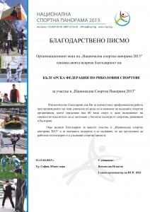 Blagodarstevo-pismo-NSP-2013